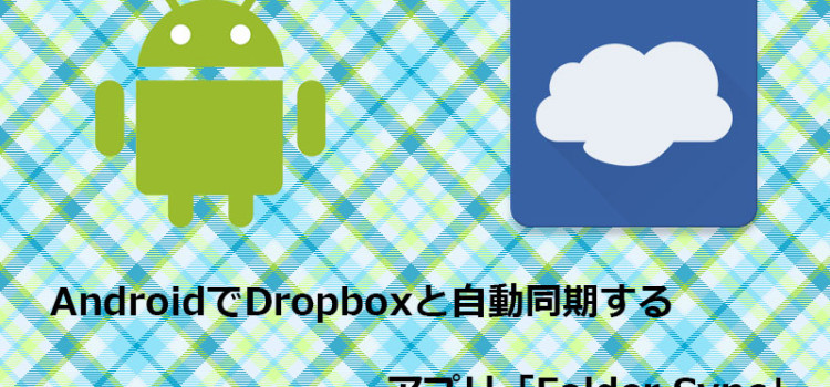 AndroidでDropboxを同期させる「FolderSync」
