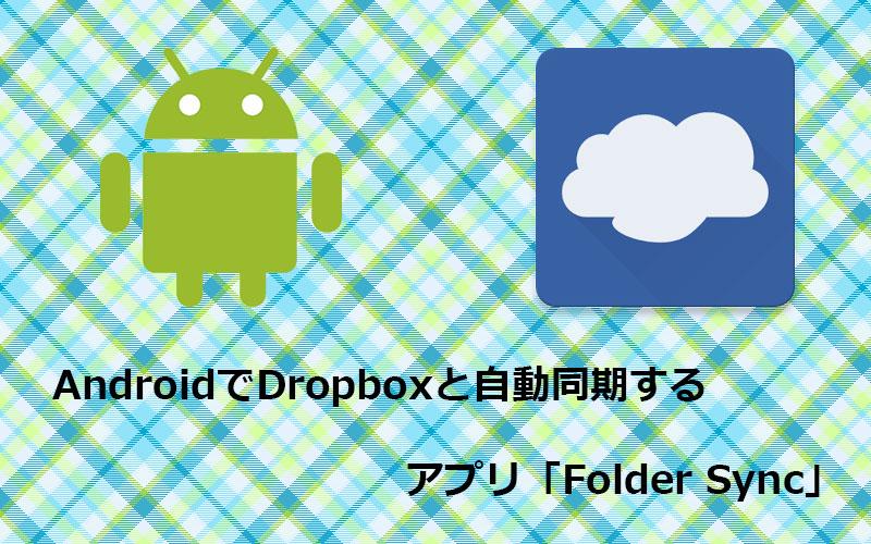 AndroidでDropboxのファイルを自動同期させる「Folder Sync」