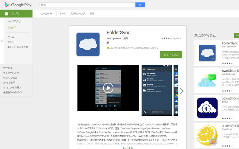 「FolderSync on GooglePlay」の画像です。