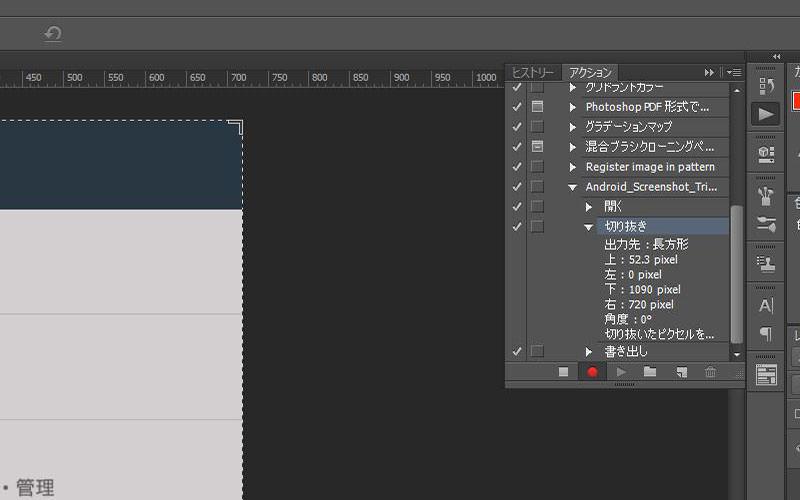 「Photoshop バッチ処理の内容」の画像です。