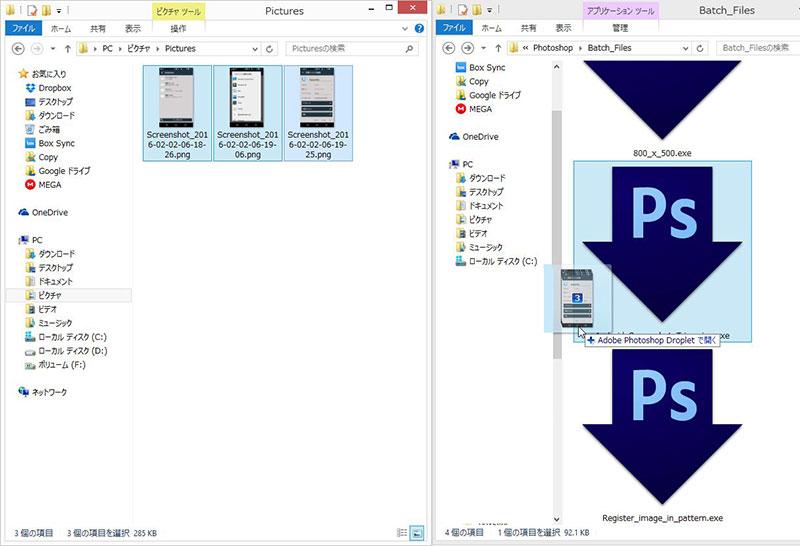 「Photoshop ドロップレットの実行」の画像です。