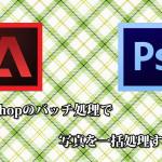 Photoshopのバッチ処理で写真を一括処理する方法
