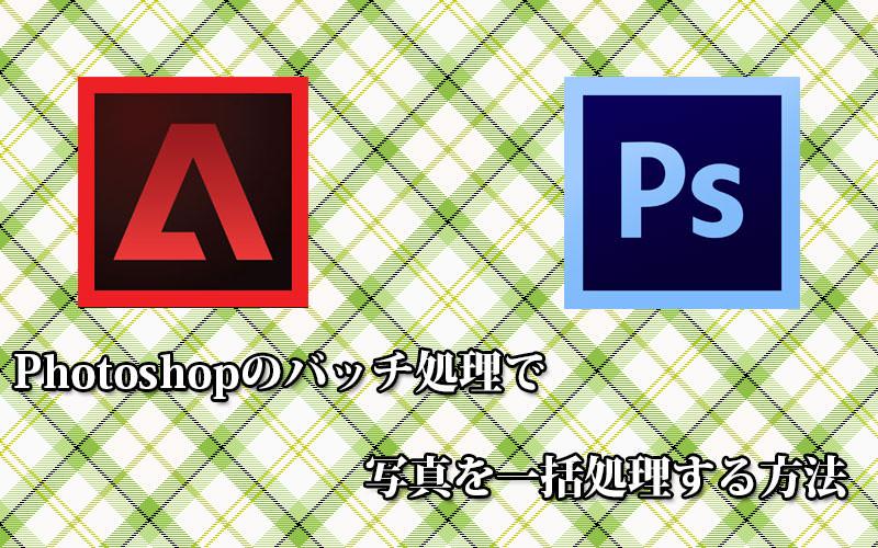 Photoshopのバッチ処理で写真を一括処理する方法のイメージ画像です。