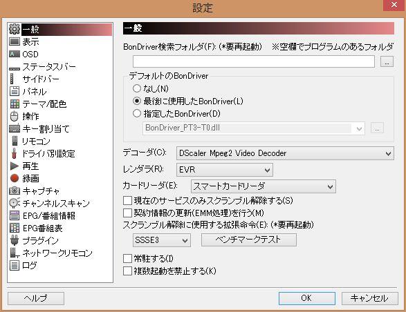 「TVTest Directshowのエラー解決のための設定」のスクリーンショットです。