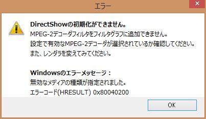 「TVTest エラーダイアログ (directshow)」のスクリーンショットです。