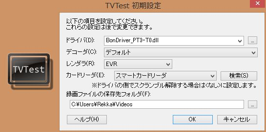 「TVTest 初回設定」のスクリーンショットです。