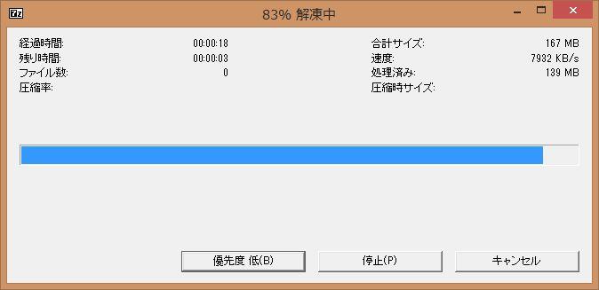 「Windows用Emacsの自己解凍」