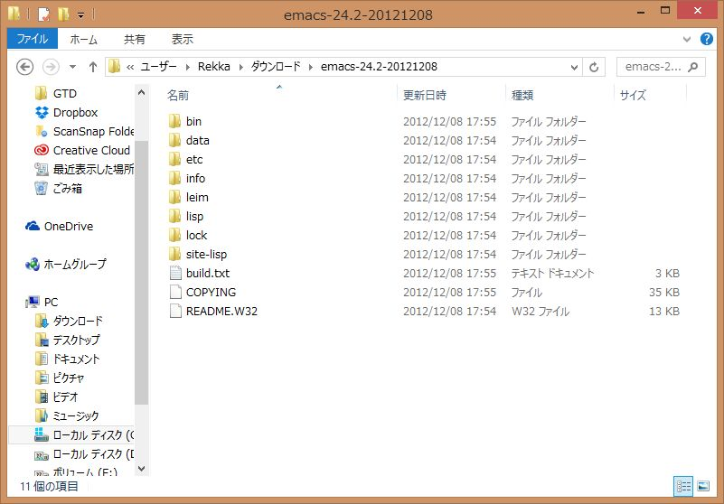 「Emacs for Windows (gunpack) のファイルリスト」