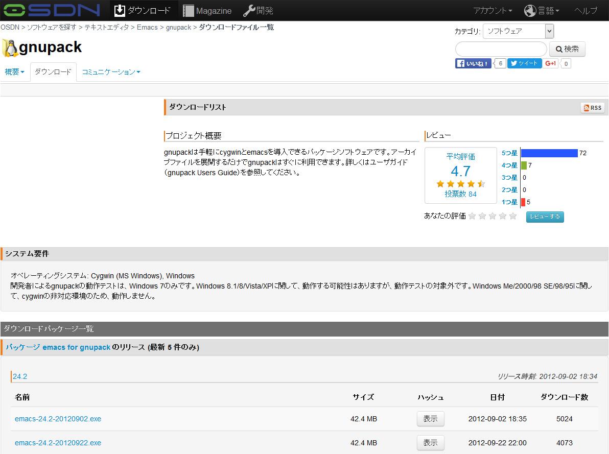 「Emacs gunpack download site」