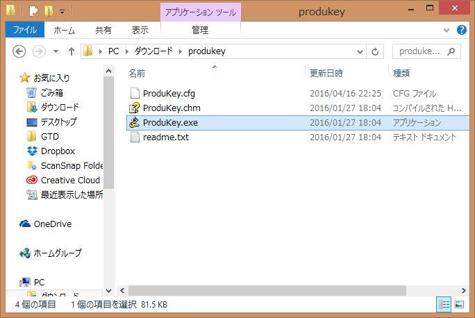 「ProduKey エクスプローラー」