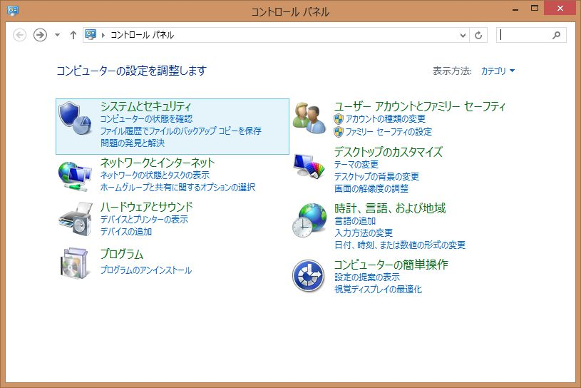 Windowsのコントロールパネル