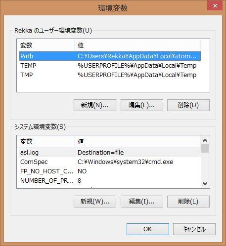 Windowsの環境変数(Path)