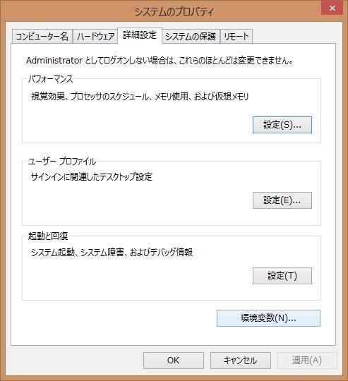 Windowsのシステムプロパティ