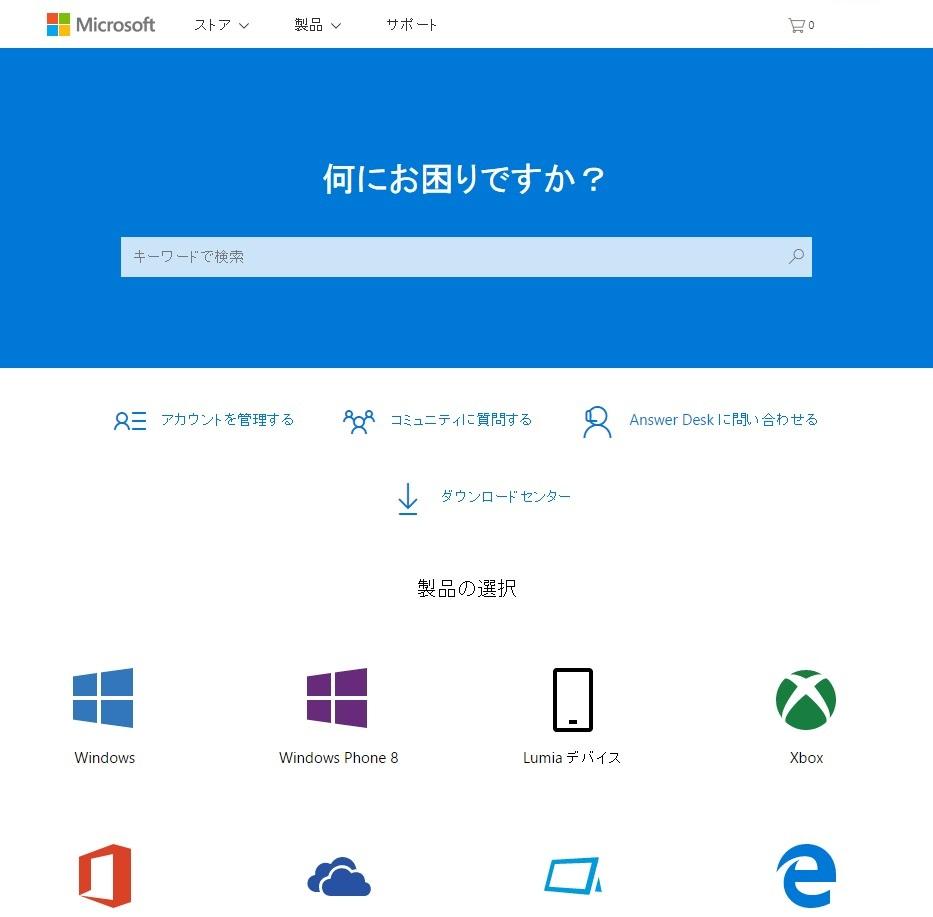 マイクロソフトサポート(公式Web)