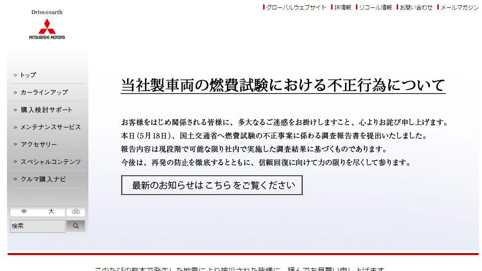 三菱自動車公式ウェブページ