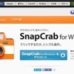 「Snap Crab」 Windows10対応のキャプチャソフト
