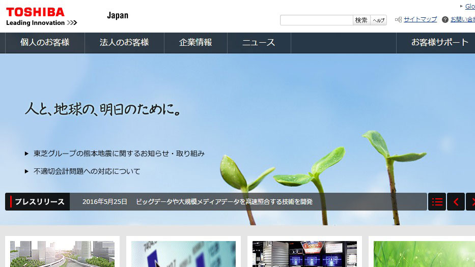 東芝公式ウェブページ