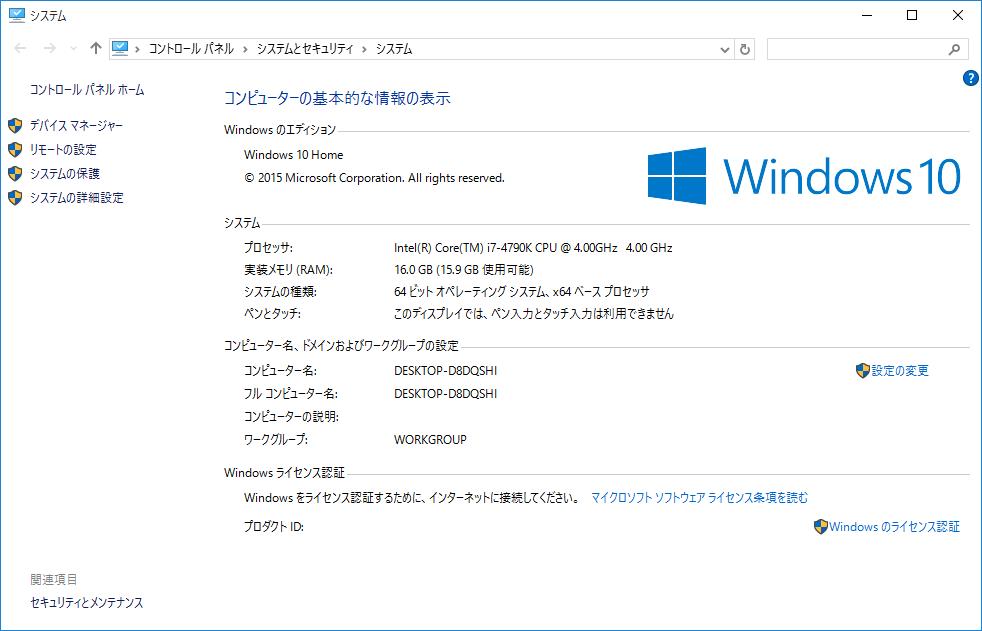 Windows10のライセンス認証(システム)