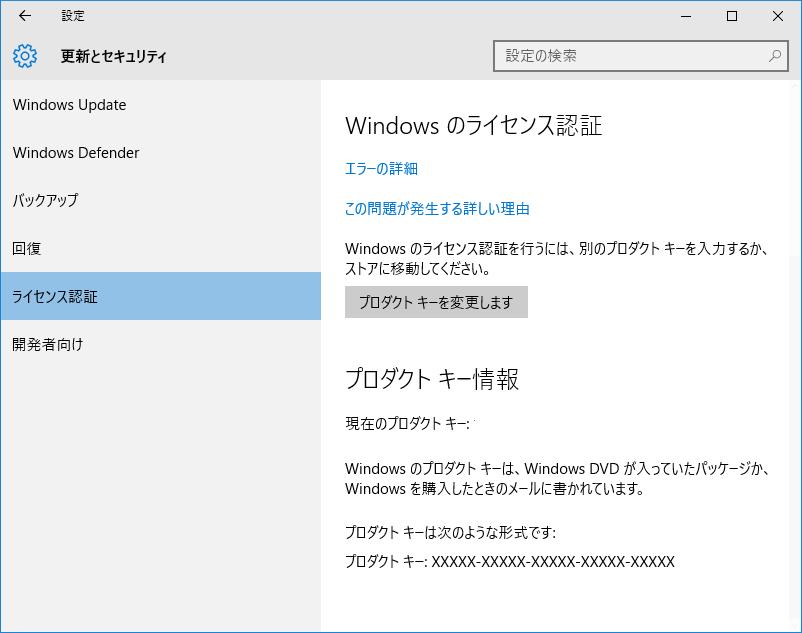 Windows10の設定(ライセンス認証)