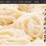 【株】初めての利益確定(丸亀製麺 / トリードル)