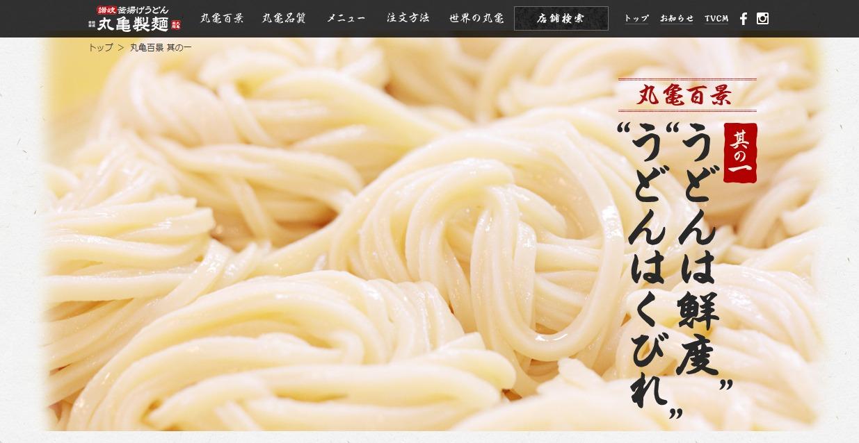 丸亀製麺公式ウェブ