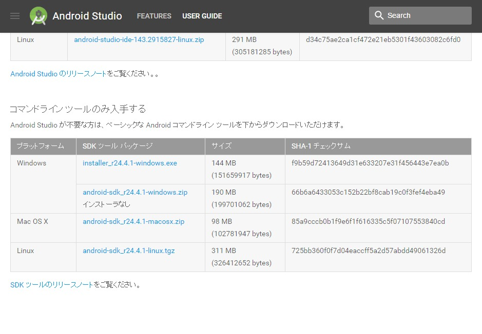 Android Studio - ADB (コマンドライン)