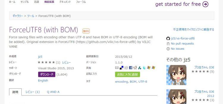 C言語ソースの文字コードをUTF-8(BOM付)に統一してみる