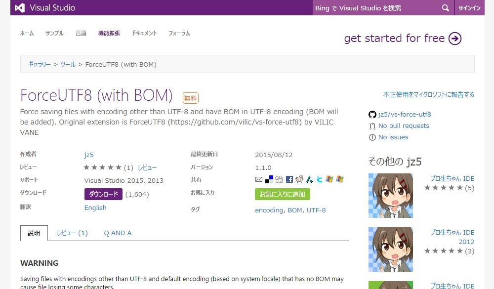 Visual Studio拡張機能  ForceUTF8 with BOM