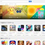 Google Playでアプリのダウンロードが出来ない時の対処法 (error : DF-DLA-15)