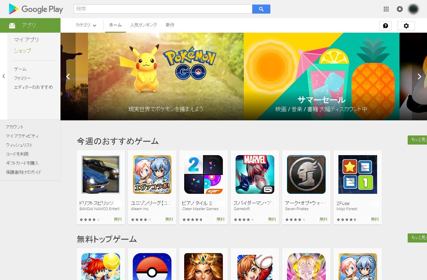 Google Play Webpage