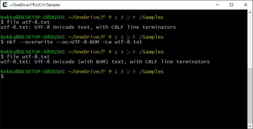 Linux nkfコマンド BOM有 変換