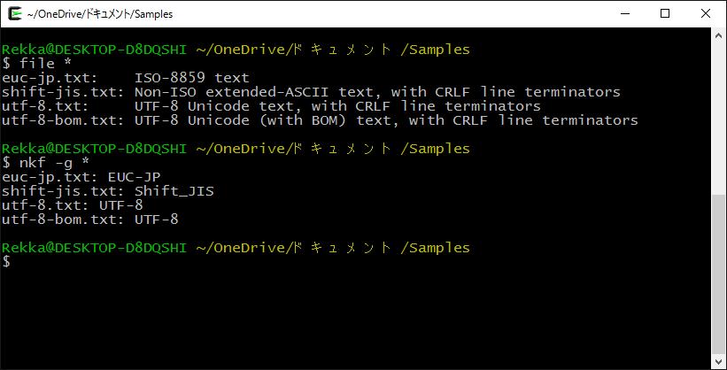 文字コードが異なるサンプルファイル