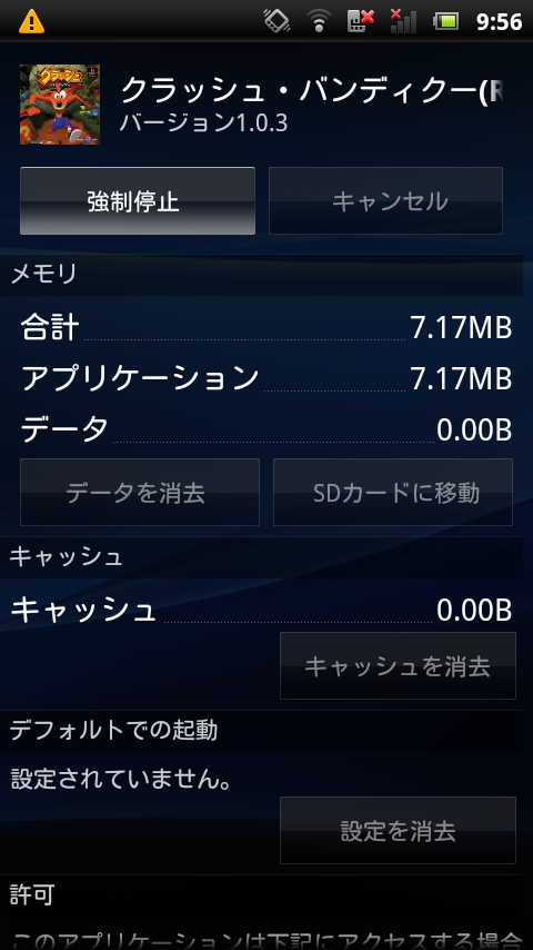 SONY Xperia PLAY クラッシュバンディクー