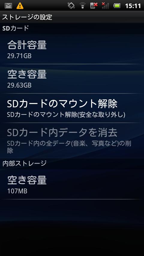 Xperia PLAY プリインストールアプリ削除後のROM
