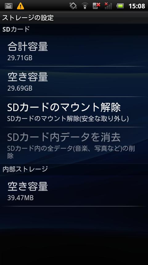 Xperia PLAY プリインストールアプリ削除前のROM