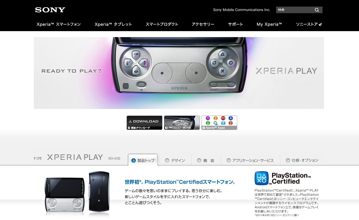 Xperia Play Sony Official Web