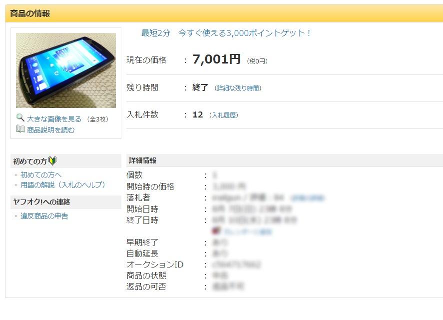 Xperia Play SO-01D ヤフーオークション