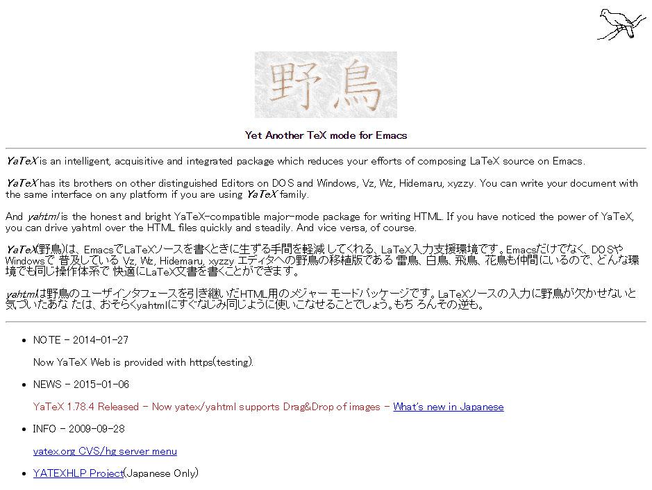 YaTeXの配布webサイト