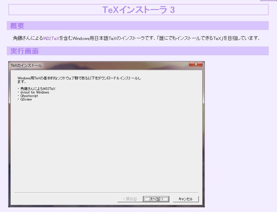 tex instller 3 公式ウェブサイト