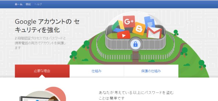 K9でGoogle/Gmailの二段階認証ログインをする設定