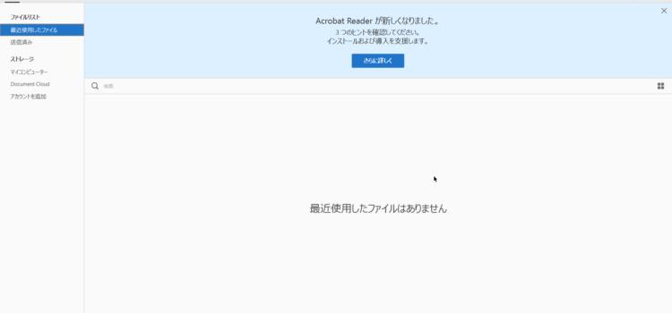 Adobe Acrobat Reader DCのツールパネルを非表示で維持する設定