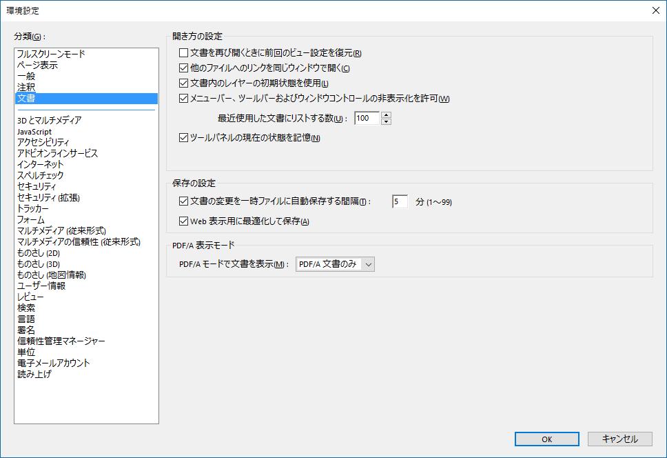Acrobat Reader DC ツールパネル非表示の設定