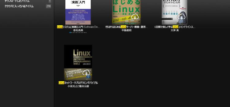 【Ubuntu】Ubuntu 14.04でKindle for PCを使う方法