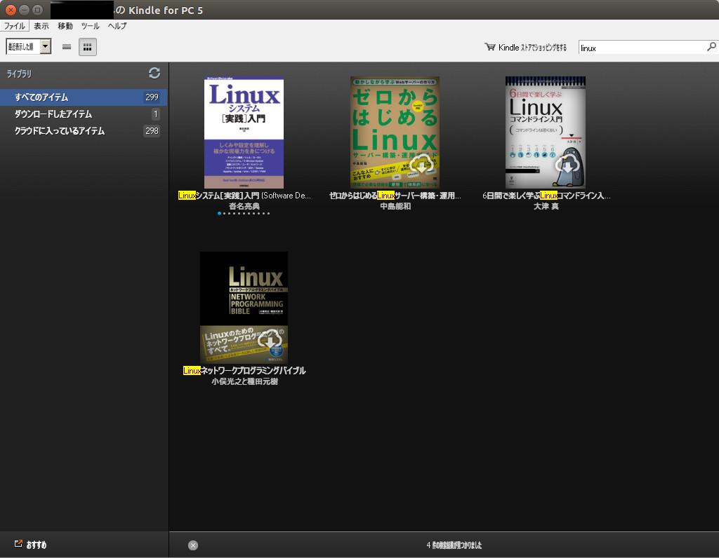 旧バージョンのKindle for PC Ubuntu