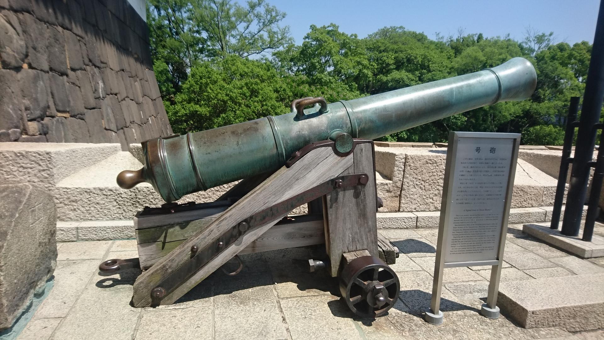大阪城の号砲