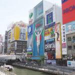 就職活動と大阪巡り