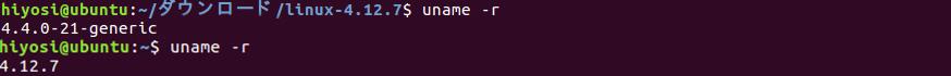 Linuxカーネルの再構築