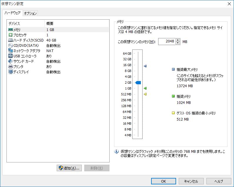 仮想マシン RAM 2GB