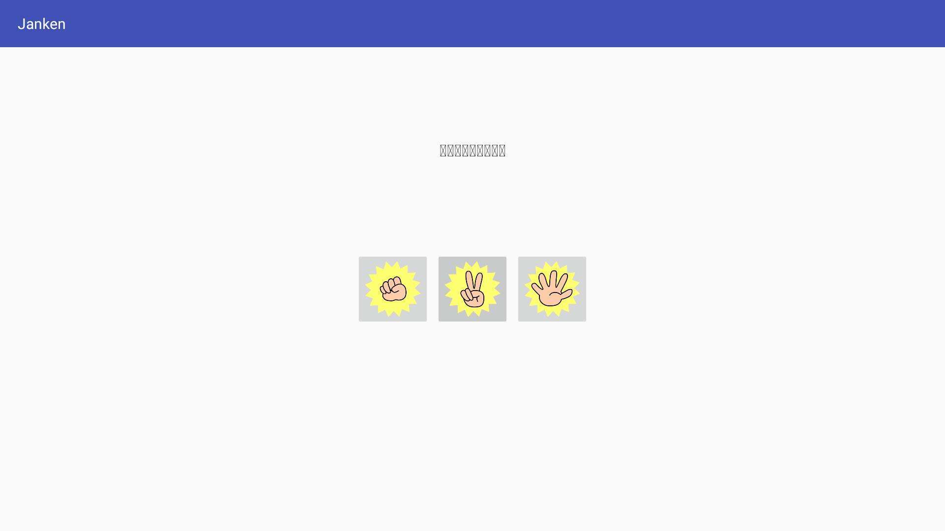 Sample App Janken