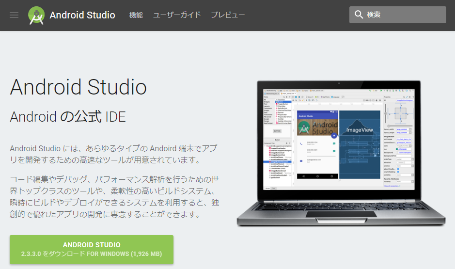 Android Studio Official Web